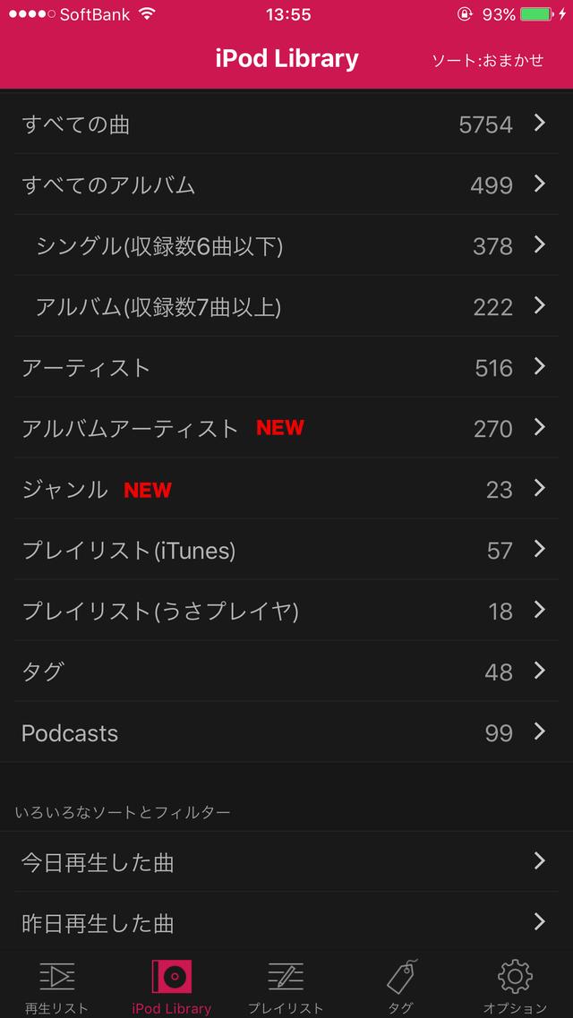 iPodLibrary画面のトップ項目
