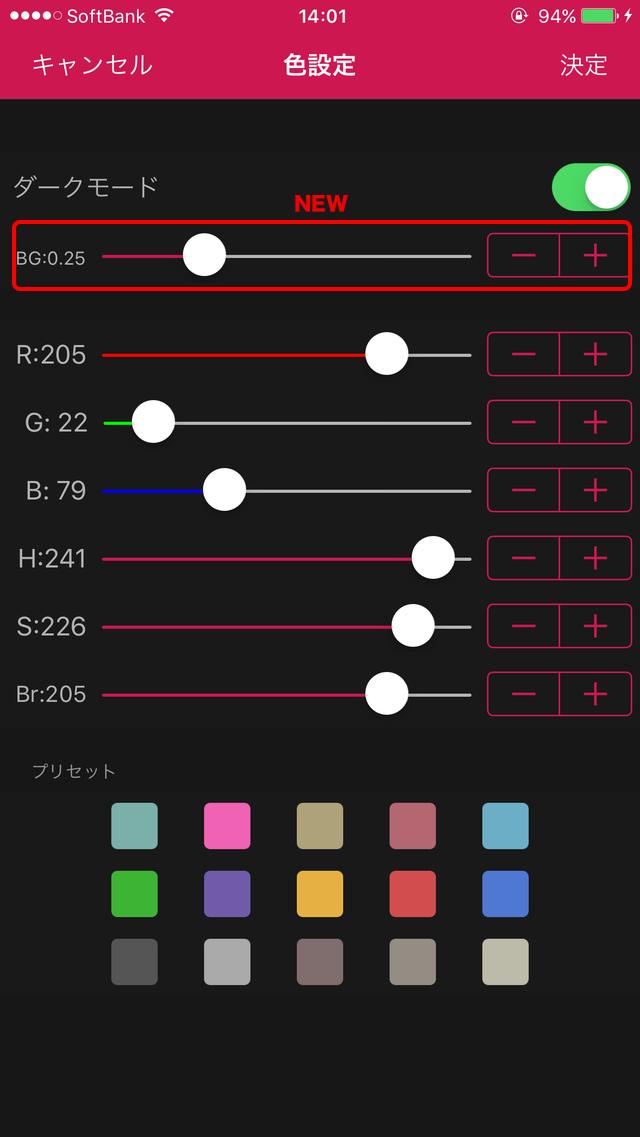 色テーマ画面